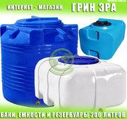 Баки,  емкости и резервуары на 200 литров от Грин Эра