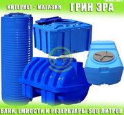 Емкость для воды на 500 литров пластиковая от Грин Эра