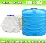 Накопительный резервуар на 3000 литров