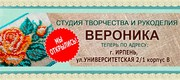 Интернет-магазин материалов для творчества и рукоделия «Вероника»