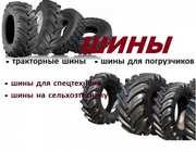 Недорого резина,  скаты,  шины (тракторные,  грузовые,  сельскохозяйственн