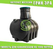 Септик для канализации на 1500 литров,  пластиковый