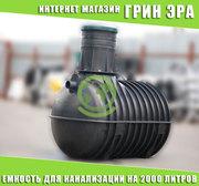 Септик для канализации 2000 литров,  пластиковый