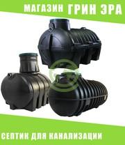 Септик для канализации Киев