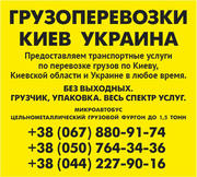 Экспресс Перевозка грузов Киев Украина Газель до 1, 5 тонн 9 куб м груз