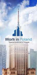 Разнорабочий,  Работа в Чехии