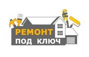 Ремонт Квартир,  Домов,  Коттеджей