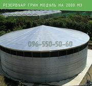 Резервуар Грин Модуль на 2000 м3 для жидкости,  емкость 2000 кубов