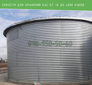 Большая емкость для воды Грин Модуль от 18 до 4000 кубов