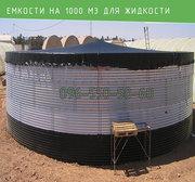 Емкости на 1000 м3 для жидкости,  резервуар 1000 кубов