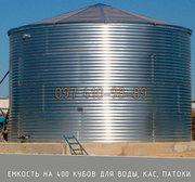 Емкости на 400 кубов для воды,  КАС,  патоки,  емкость 400 кубов