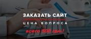 Создание сайтов для начинающих бизнесменов