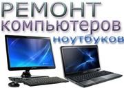 Скорая компьютерная помощь Киев