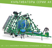 Культиватор серии АК – 9, 7 с внесением грунтовых гербицидов