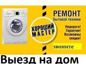 Ремонт стиральных машин,  холодильников,  бойлеров,  ТВ и др. в Киеве