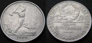 Монеты 1921-1923