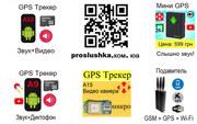 Купить GPS Трекеры от 599 грн,  прослушка звука вокруг