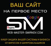 Ваш сайт на 1 место в Google