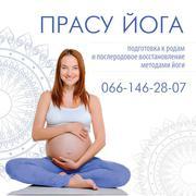 Йога для беременных. Подготовка к родам