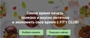 Доставка вкусной еды в г. Киев