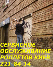 Сервисное обслуживания ролет Киев,  ремонт ролет Киев