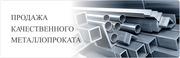 Купить арматуру и металлопрокат по самым низким ценам от производителя