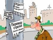 Расклейка объявлений,  все районы Киев. Дизайн и печать объявлений