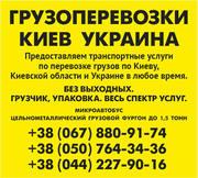Заказать Газель до 1, 5 тонн 9 куб м Киев область Украина грузчик ремни