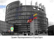 Европейские кредитные программы.