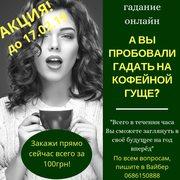 Кофейное будущее!