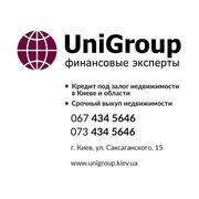 Кредит под 1, 5% физическим и юридическим лицам в Киеве за 2 дня