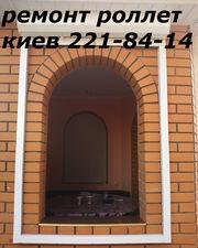 «Ремонт роллет Киев» Троещина,  петли в алюминиевые двери S94
