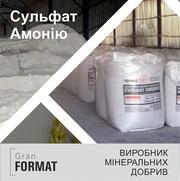 Продаємо сульфат амонію