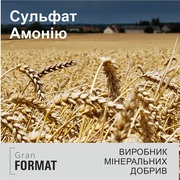 Гран Формат пропонує сульфат амонію