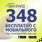 Такси в Киеве. Авангард