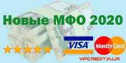 Кредит на карту онлайн: новые МФО 2020 в Киеве и Украине