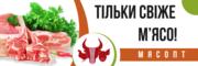 М'ясо оптом та в роздріб в Києві та Київській області