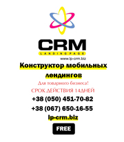 CRM-система для вашего бизнеса