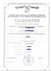 Компания внесена в реестр и получила лицензии в июле 2019 года