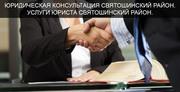 Юридическая консультация Святошинский район. Услуги юриста недорого.