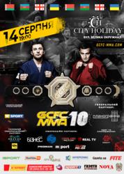 Десятый  турнир по смешанным боевым искусствам в бойцовских куртках