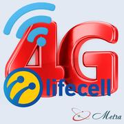 Тарифы Лайфселл для 4G даром