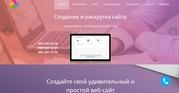 Сайт під ключ,  Створення Сайту,  Розробка Landing Page,  Верстка  C порт