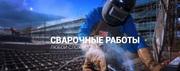 Услуги сварщика Киев.