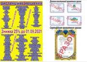 Акція знижка на навчання 25% Київ