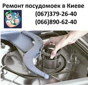 Ремонт посудомоечных машин любой сложности