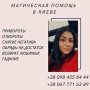 Любовный Приворот в Киеве.Помощь Целительницы Медиума Киев.