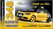 Такси Авангард - доступное такси. Киев.