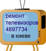 РЕМОНТ КИНЕСКОПНЫХ ТЕЛЕВИЗОРОВ НА ДОМУ В КИЕВЕ.4897734.Недорого