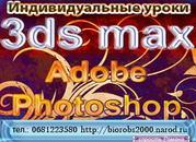 Индивидуальные уроки  3ds max,  Adobe Photoshop,  Illustrator